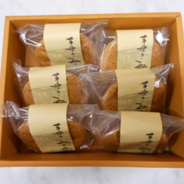 画像1: 手焼き和三盆 6個入り (1)